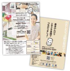 sukasuka-ippo[イベント告知チラシ-A4]会場の様子やゲストの写真をさりげなく取り入れて、イベントのイメージを画像でPR。裏面には主催者の情報をスッキリ配置。仕様/A4・両面4色・マットコート135kg/2017.06