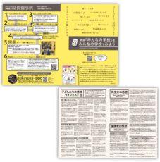 一般社団法人sukasuka-ippo [折パンフレット]見開きで表面に要項をまとめて配置。中面はしっかり読ませる構成にしています。-仕様/A4折パンフレット・4P-4色・マットコート135kg/2017.05