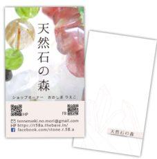 天然石の森様[ショップカード]天然石を使った商品に添えるショップカード。お客様のご希望で、裏面にはメッセージや使った天然石の情報を書き込めるフリースペースにしました。 仕様/名刺サイズ・両面4色・ケント紙/220kg2017.07