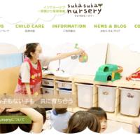 sukasuka-nursery様|Webサイト制作