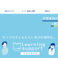 learning support様|Webサイト制作